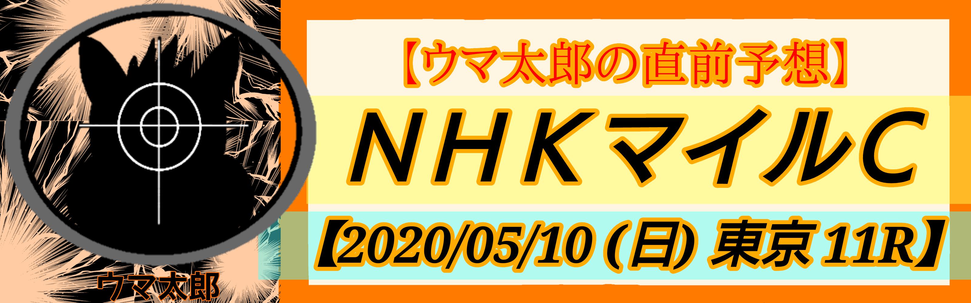2020 NHKマイルC 直前予想