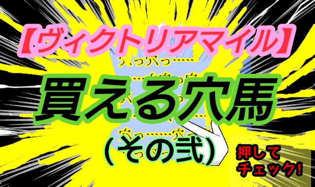 【ヴィクトリアマイル】買える穴馬(その弐)