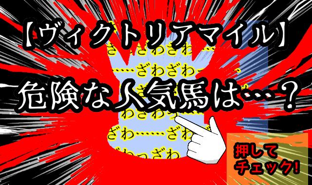 【ヴィクトリアマイル】危険な人気馬