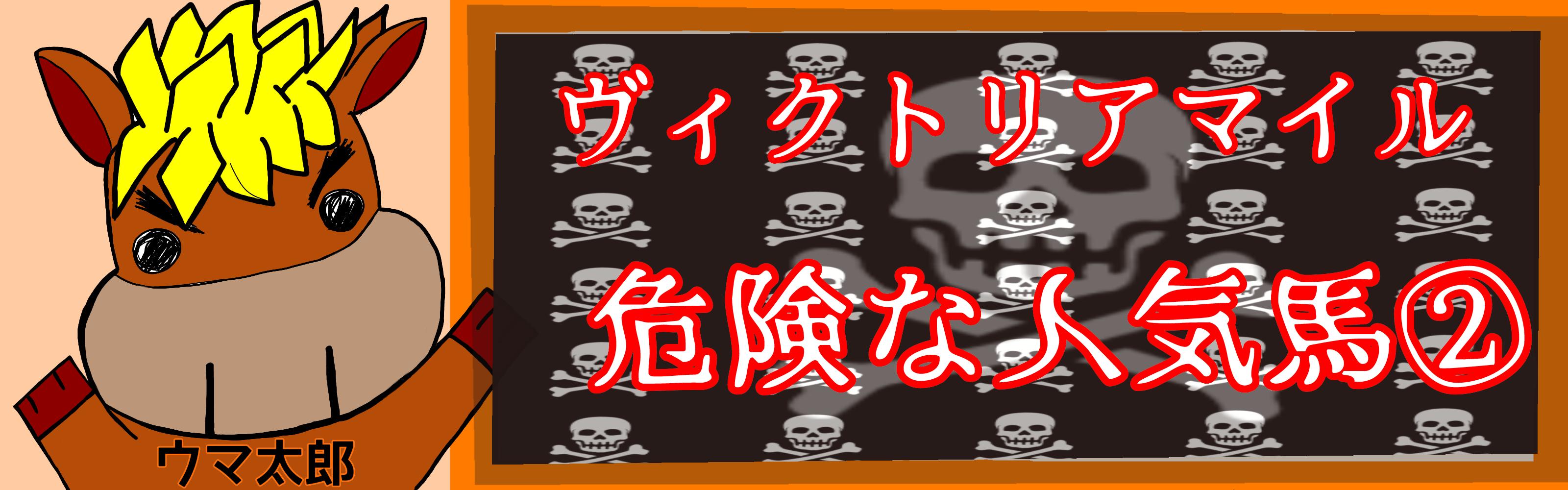【ヴィクトリアマイル】危険な人気馬(その弐)