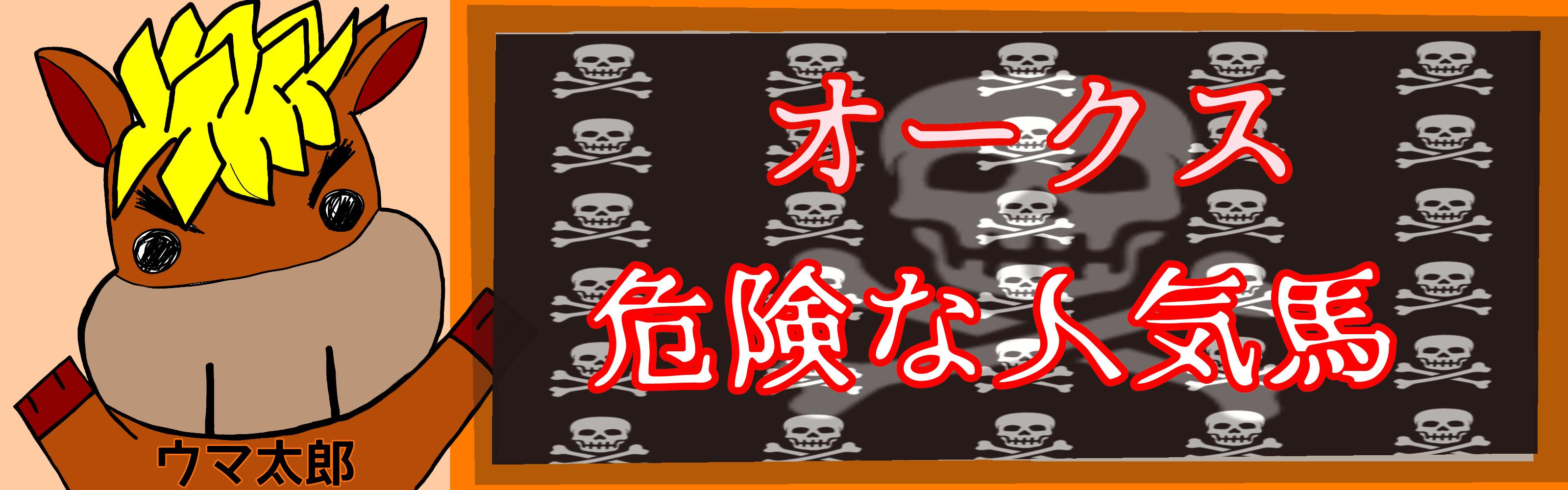 【オークス】危険な人気馬