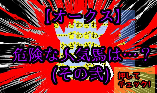 【オークス】危険な人気馬(その弐)