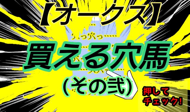 【オークス】買える穴馬(その弐)