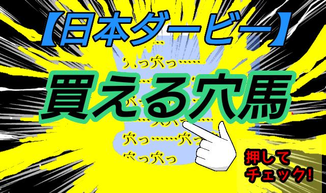 【日本ダービー】買える穴馬