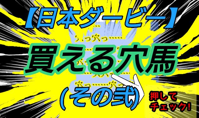【日本ダービー】買える穴馬②