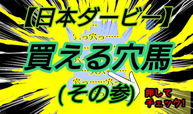 【日本ダービー】買える穴馬③
