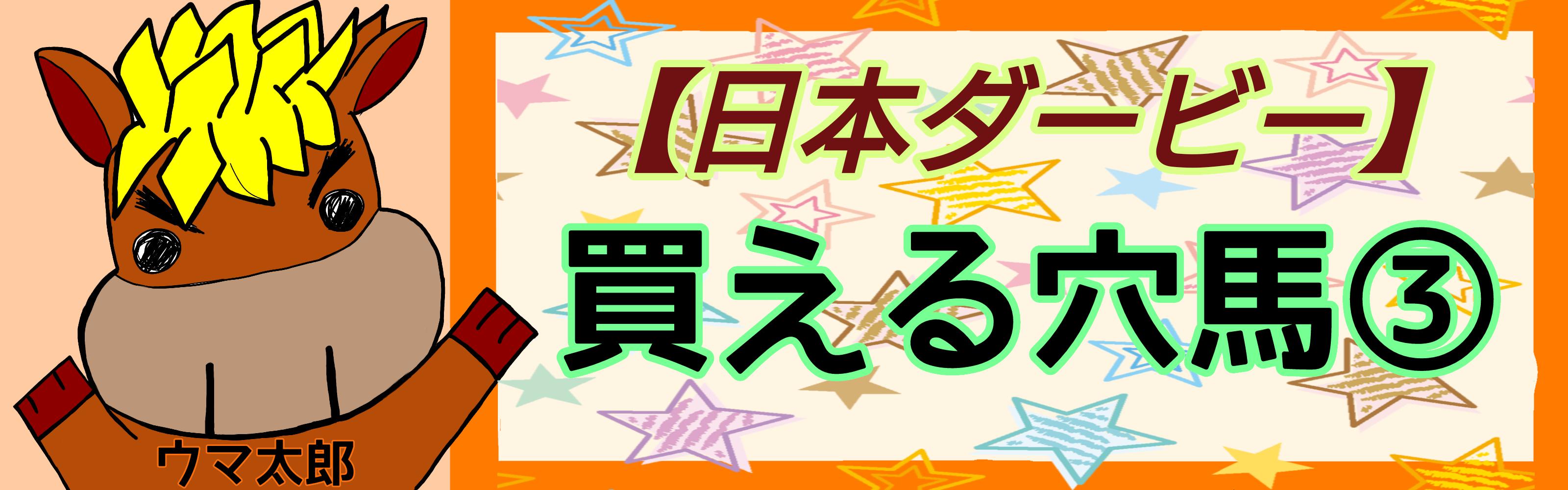 日本ダービー 買える穴馬(その参)