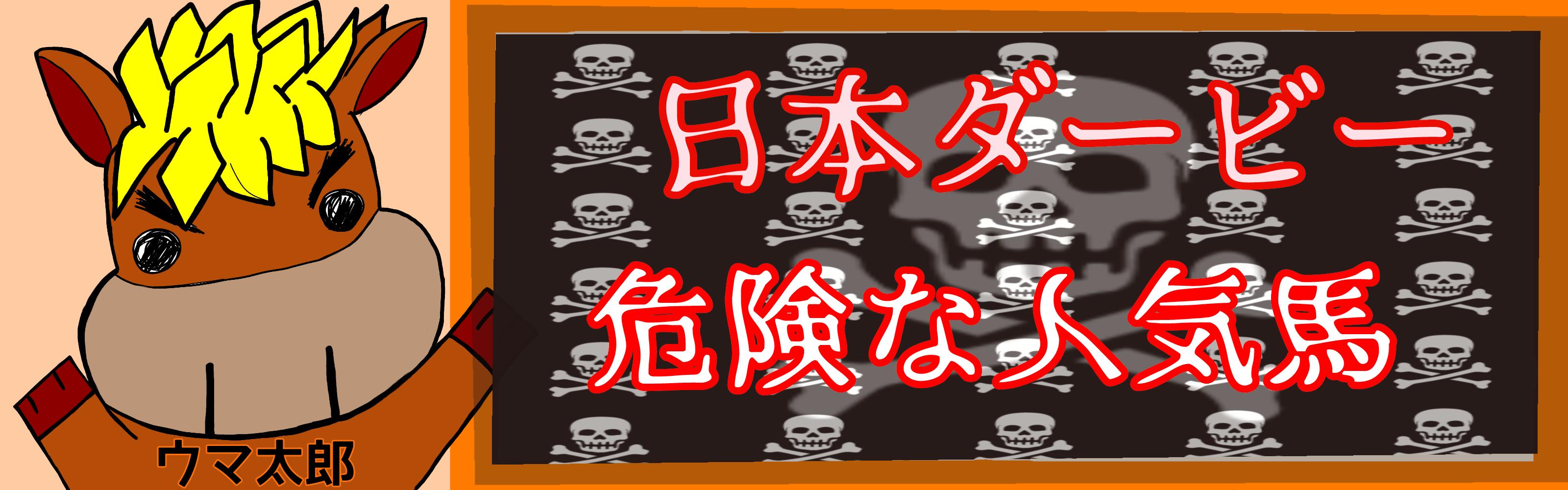 【日本ダービー】危険な人気馬