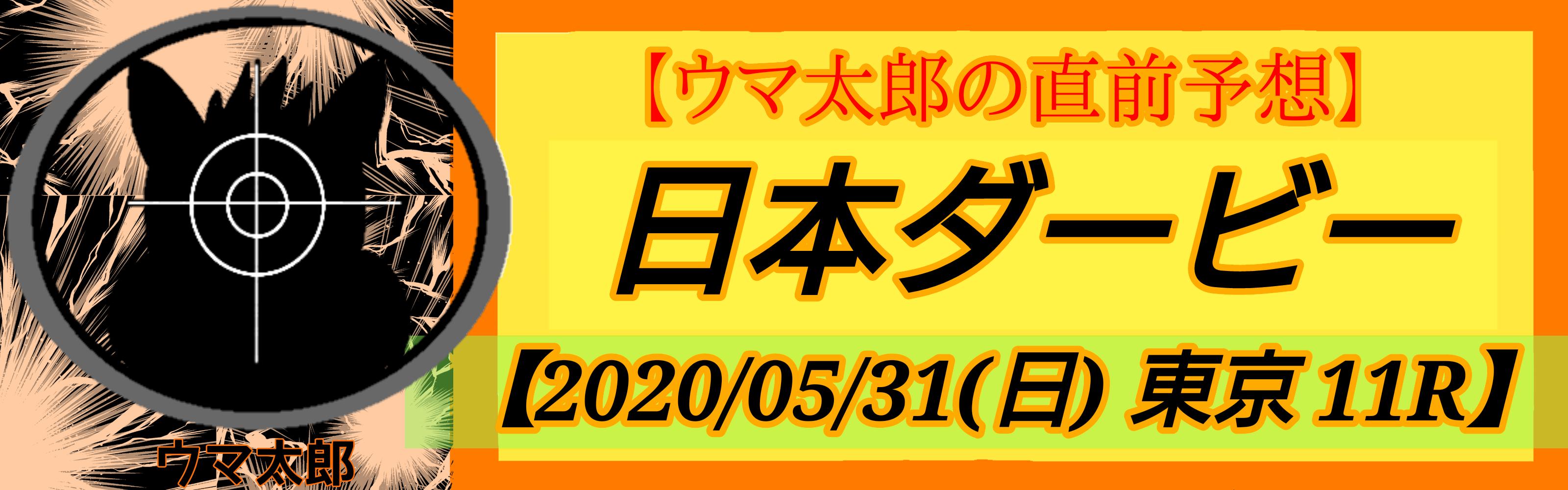 2020 日本ダービー 無料直前予想