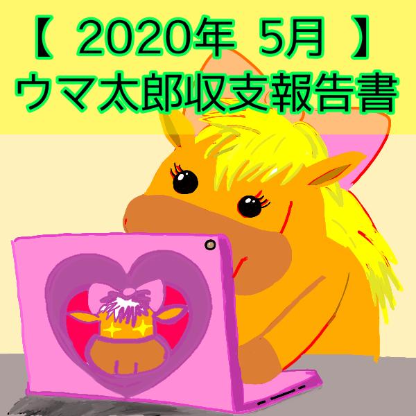 2020年5月ウマ太郎収支報告