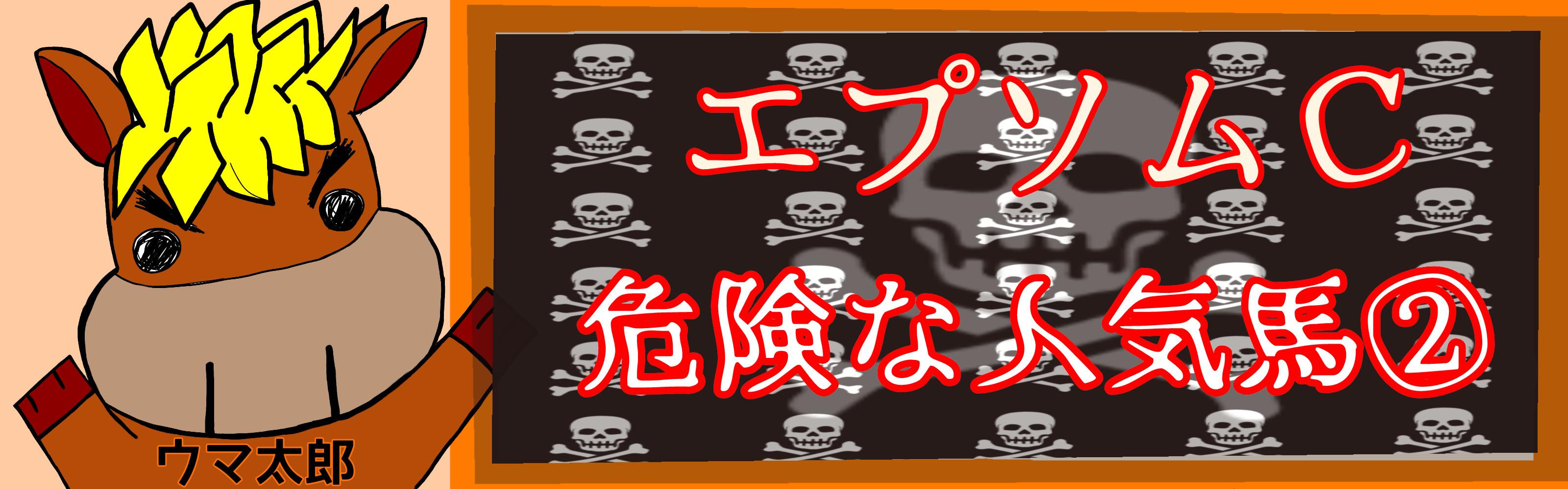 【エプソムC】危険な人気馬(その弐)