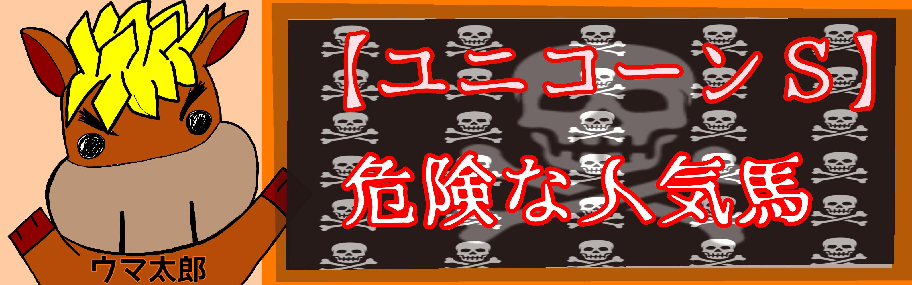 【ユニコーンS】危険な人気馬