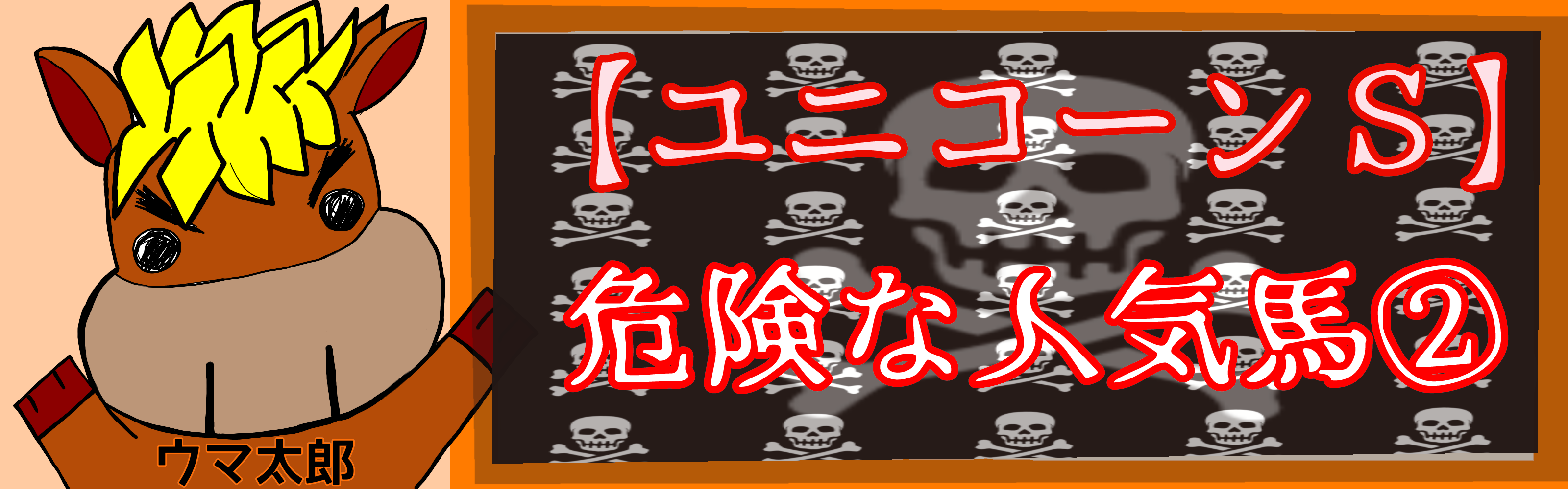 【ユニコーンS】危険な人気馬(その弐)