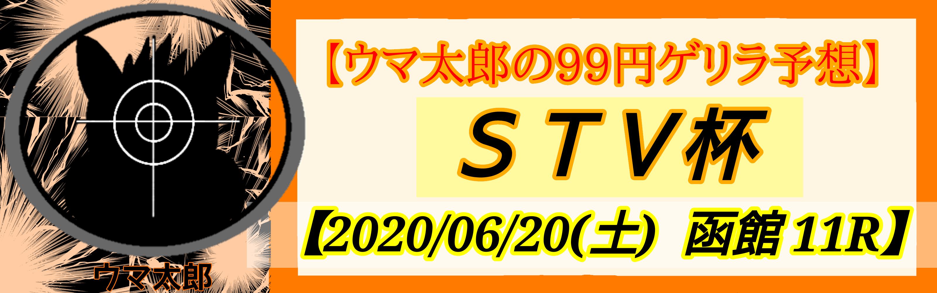 ゲリラ99予想 STV杯