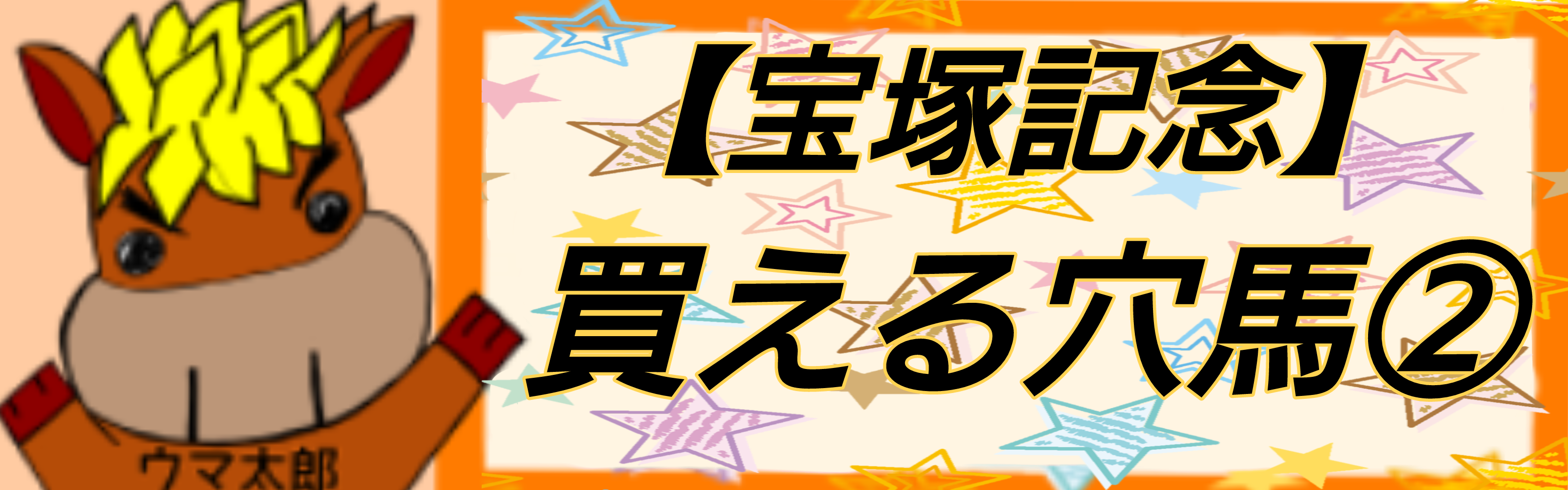 宝塚記念 買える穴馬(その弐)