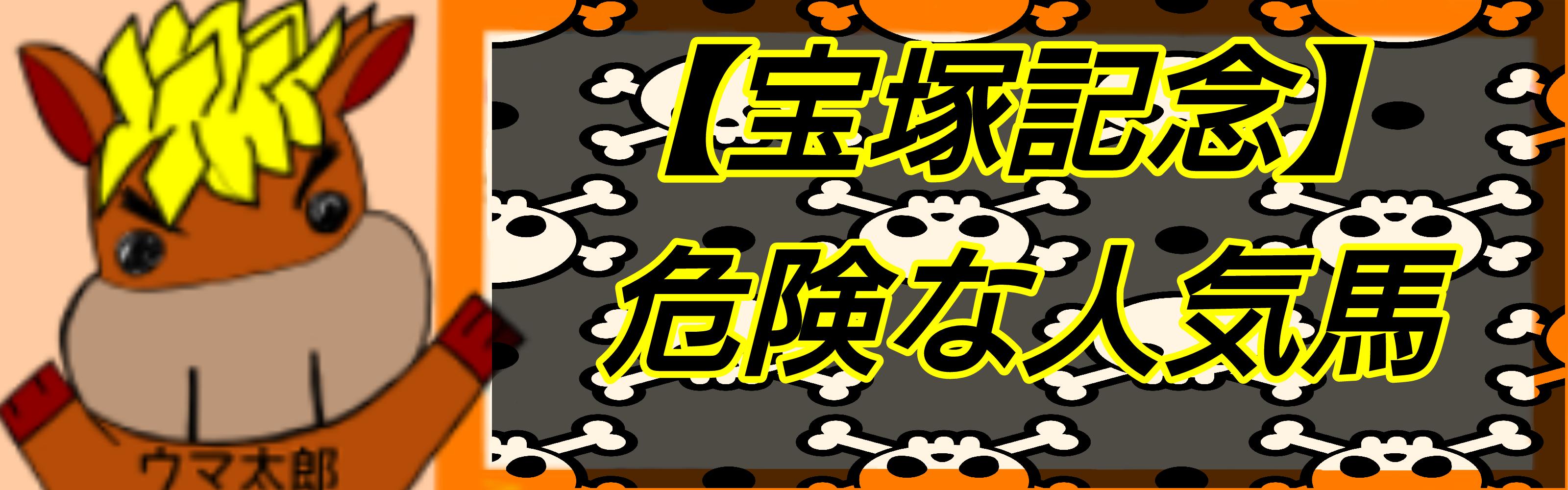 【宝塚記念】危険な人気馬