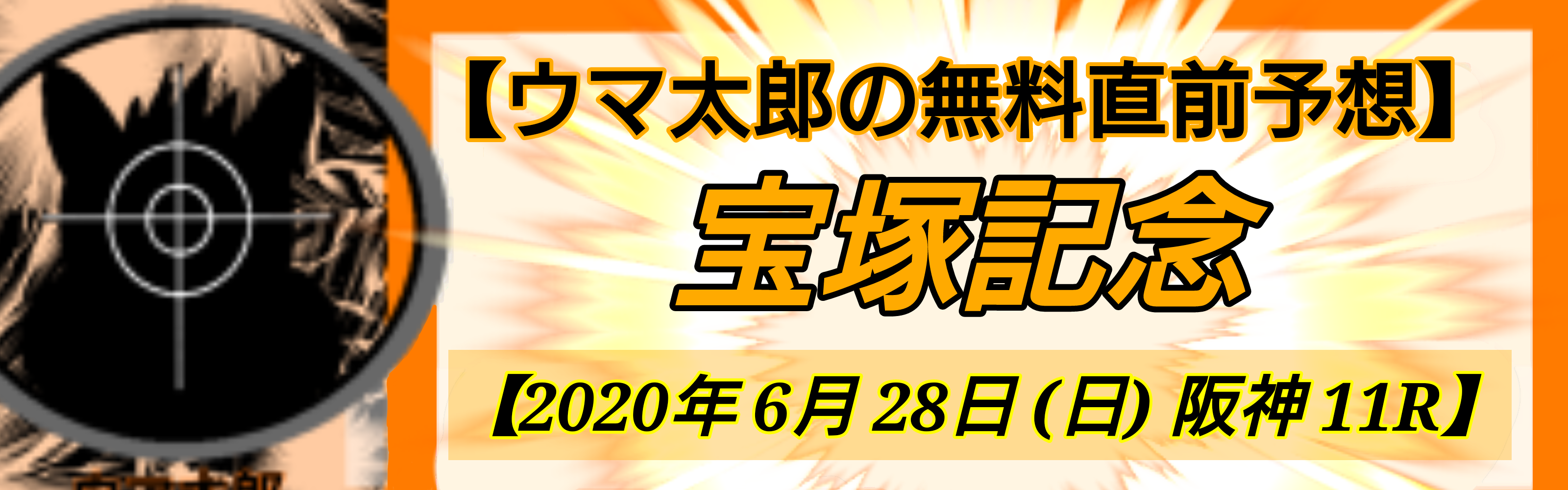 2020 宝塚記念 無料直前予想