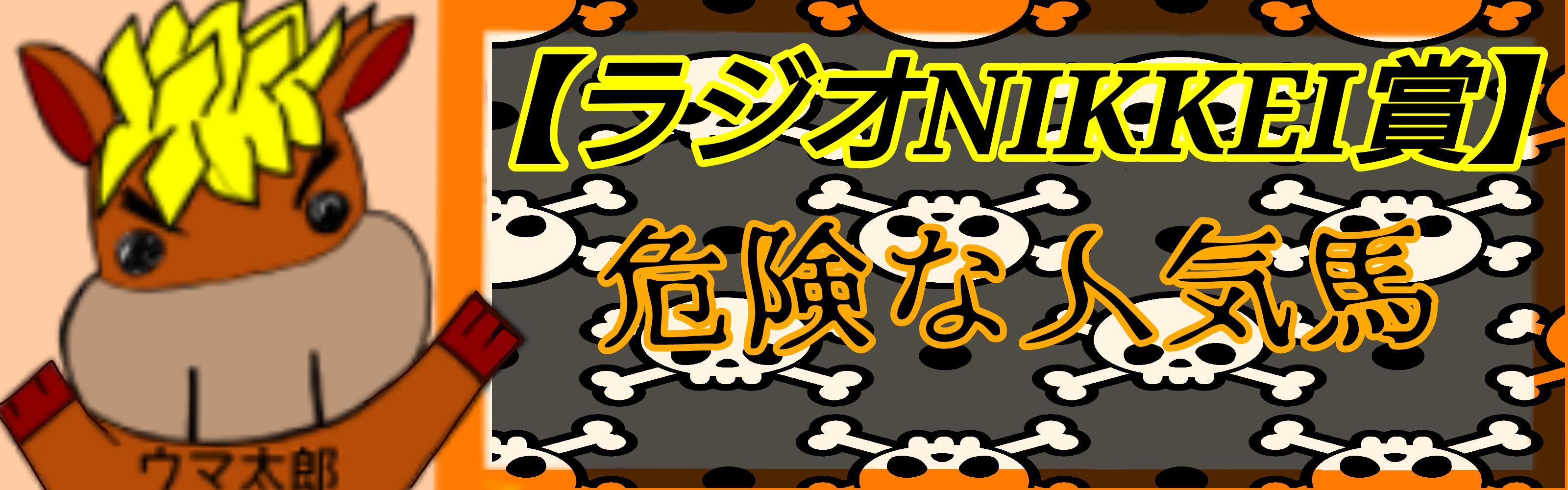 【ラジオNIKKEI賞】危険な人気馬