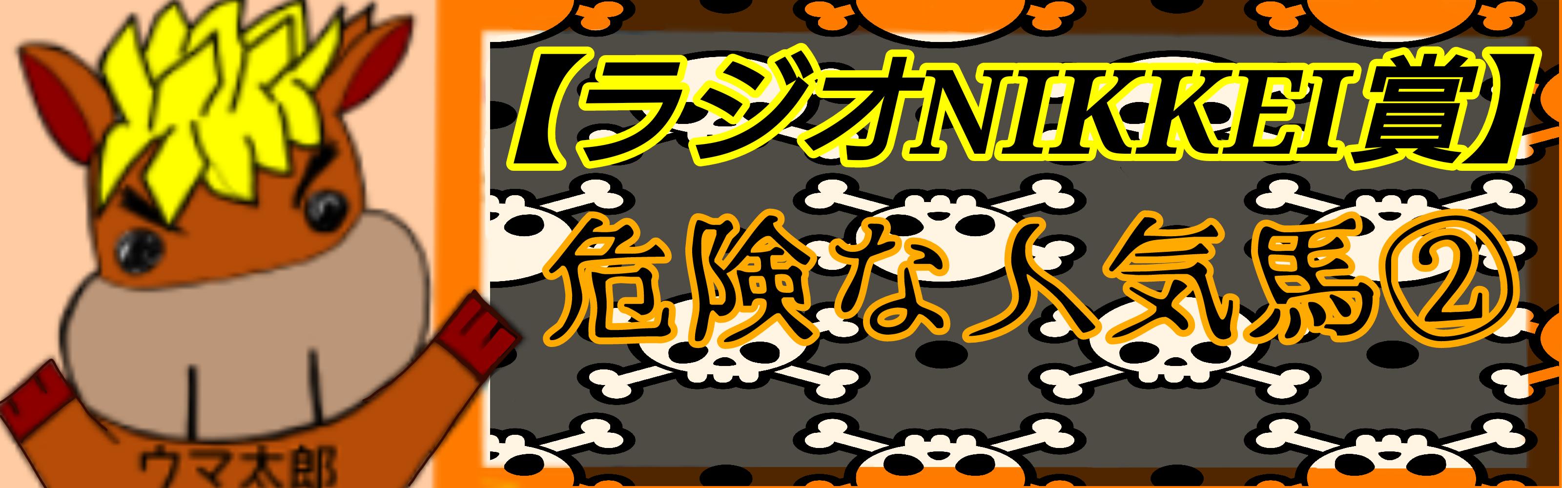 【ラジオNIKKEI賞】危険な人気馬(その弐)