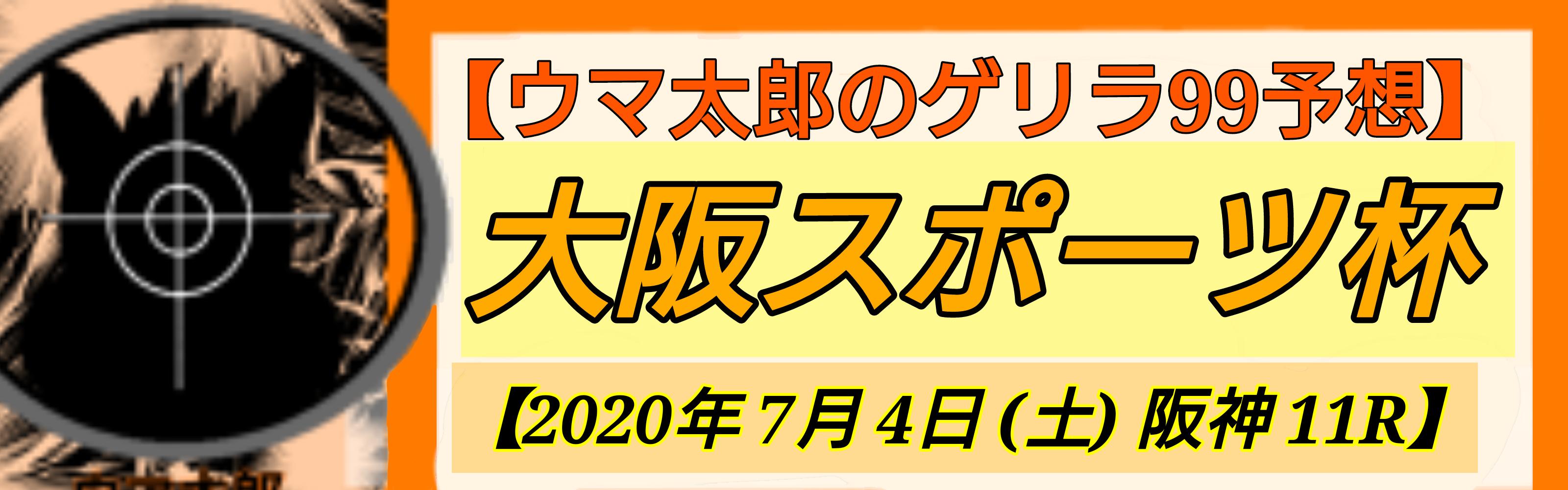 ゲリラ99予想 大阪スポーツ杯