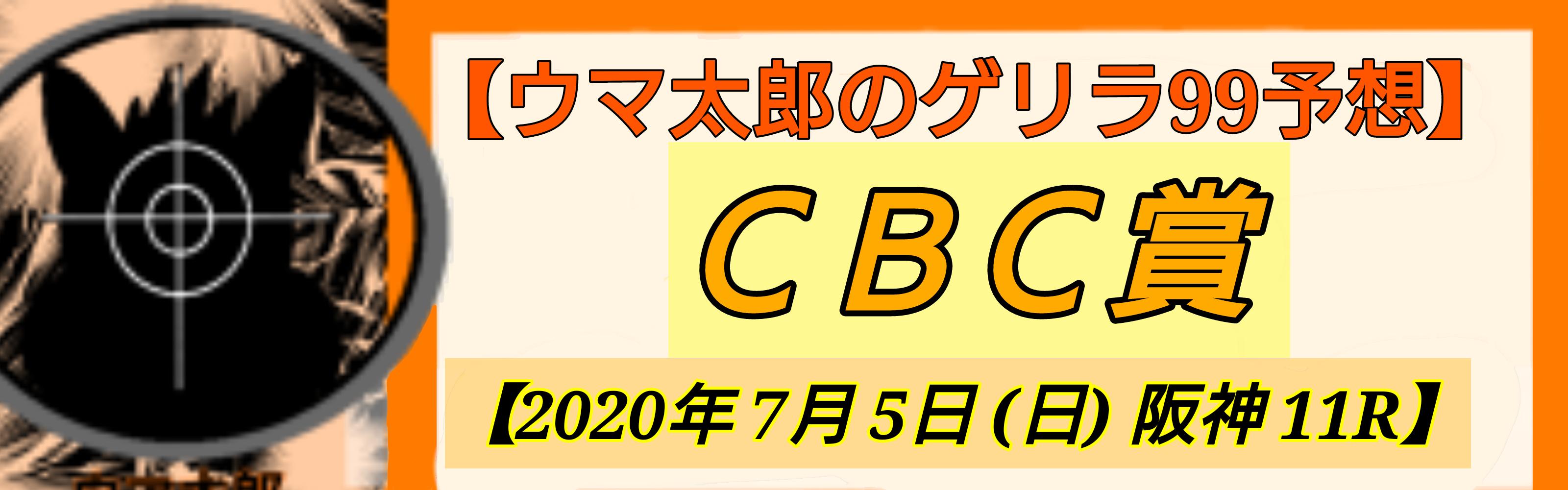 ゲリラ99予想 CBC賞