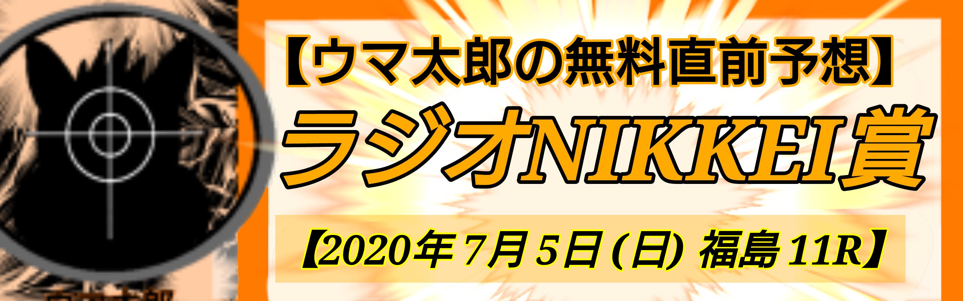 2020 ラジオNIKKEI賞 無料直前予想