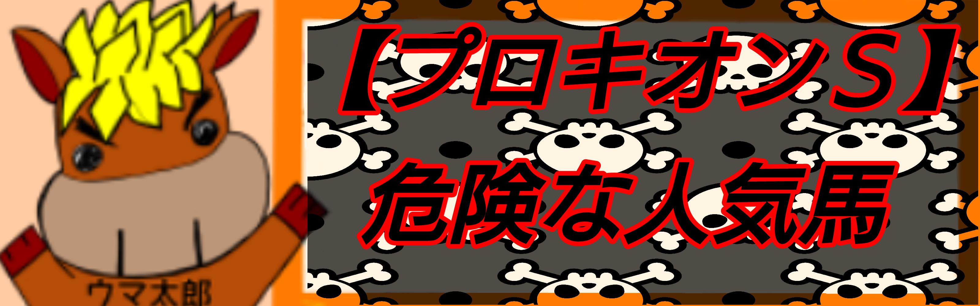 【プロキオンS】危険な人気馬