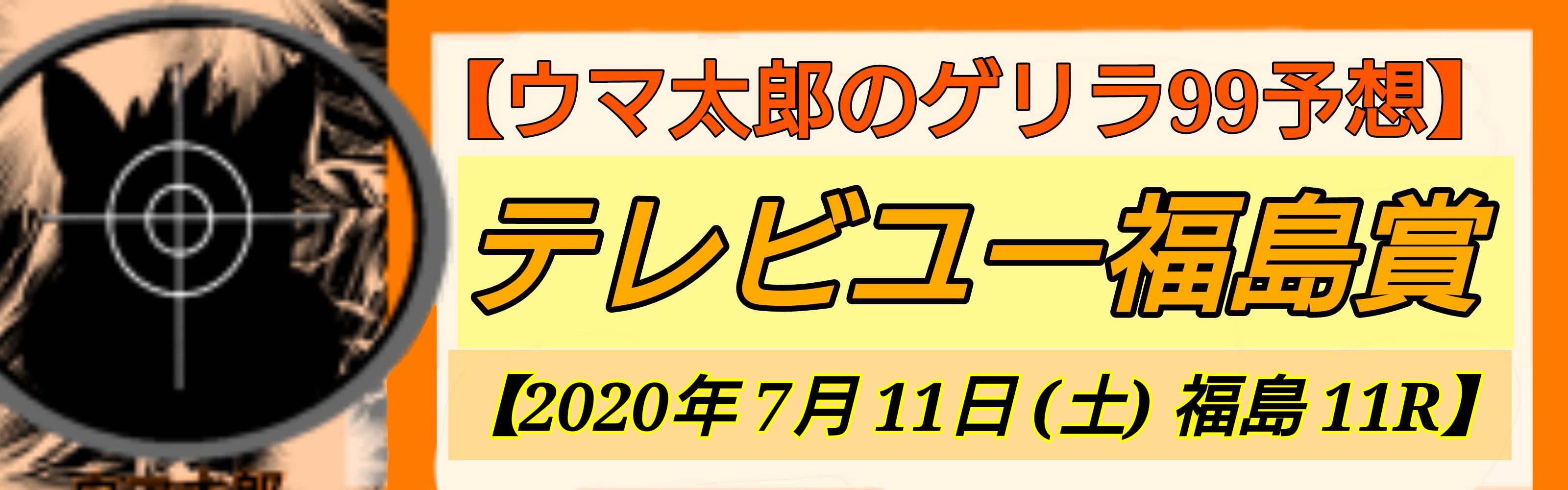 ゲリラ99予想 テレビユー福島賞
