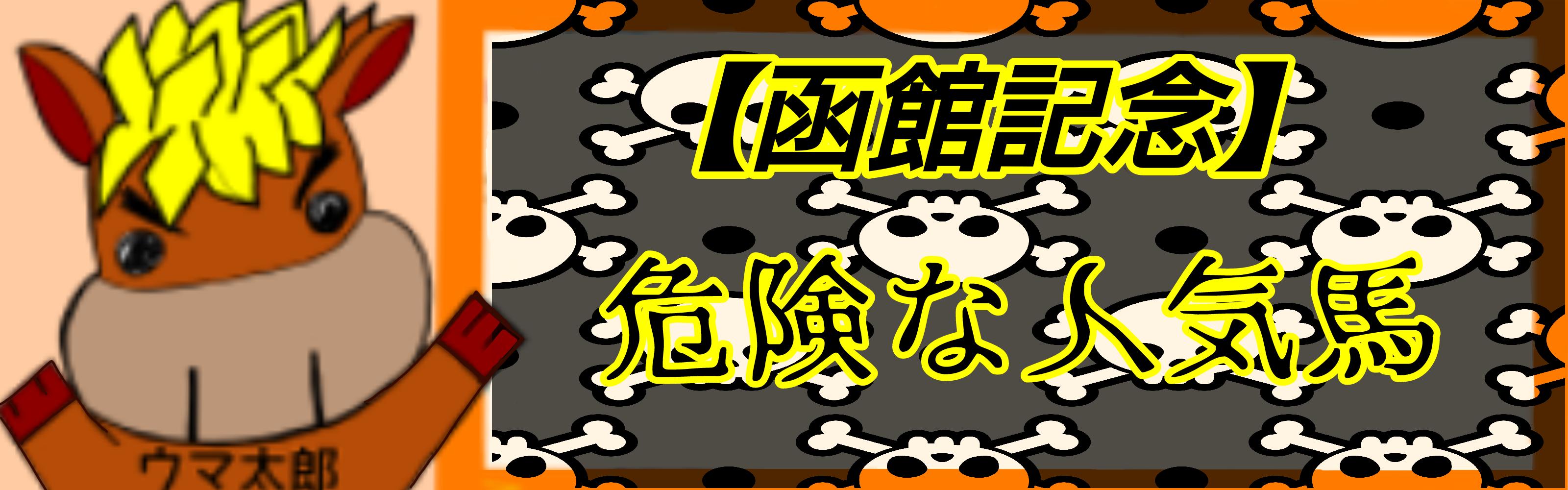 【函館記念】危険な人気馬