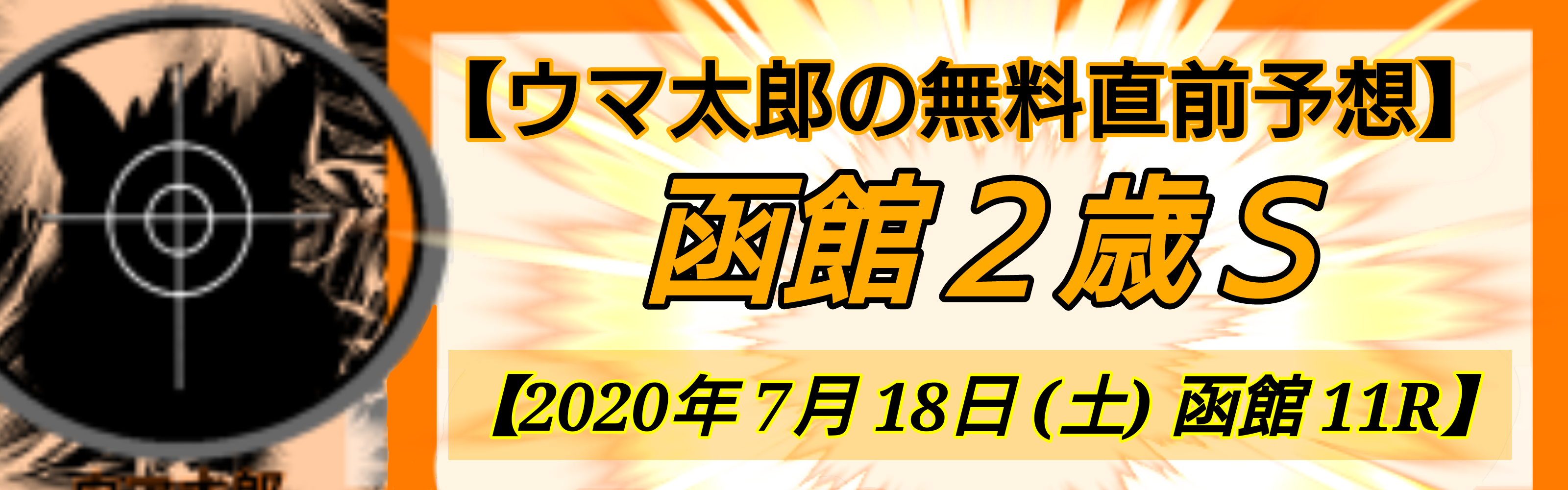 2020 函館2歳S 無料直前予想