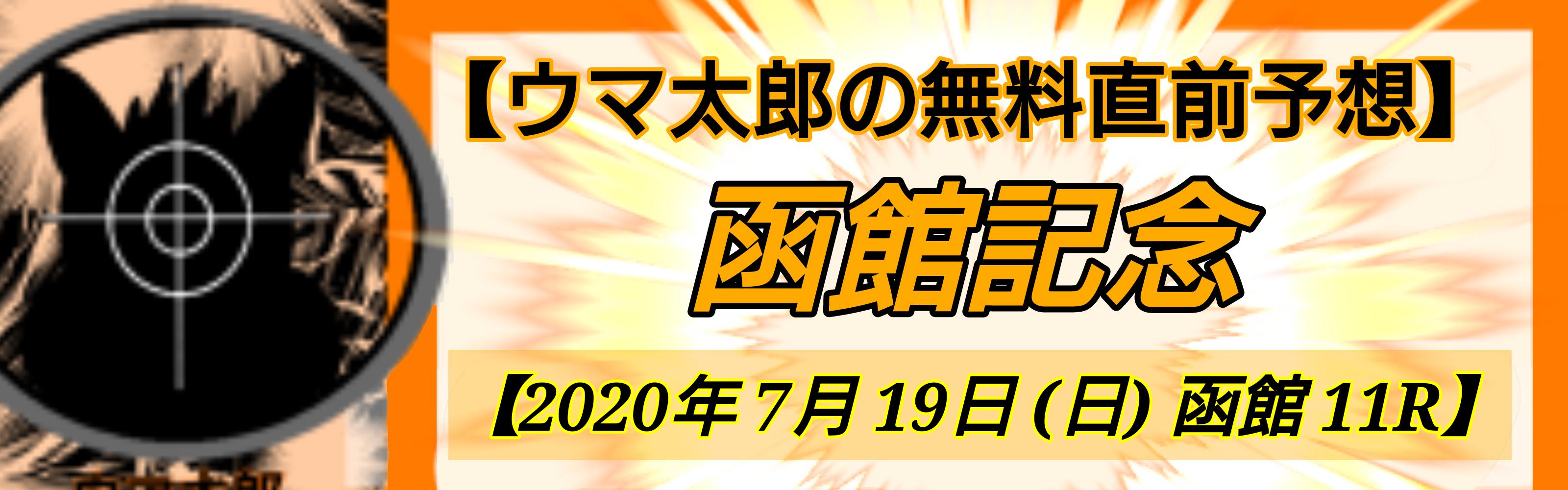 2020 函館記念 無料直前予想
