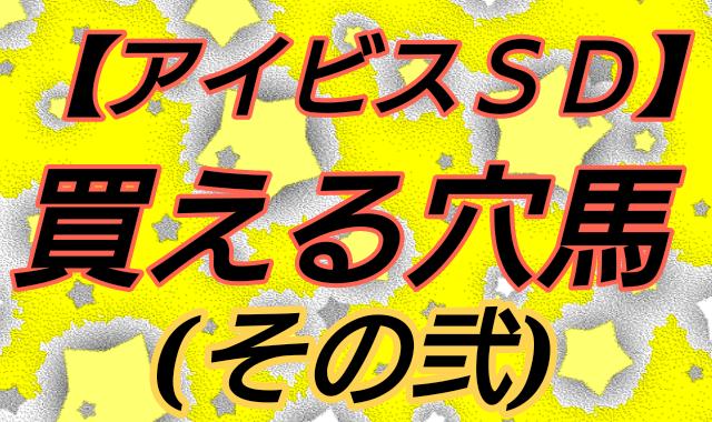 【アイビスSD】買える穴馬②