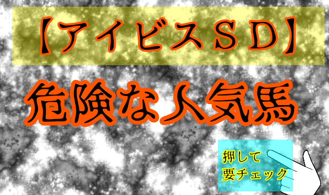 【アイビスSD】危険な人気馬