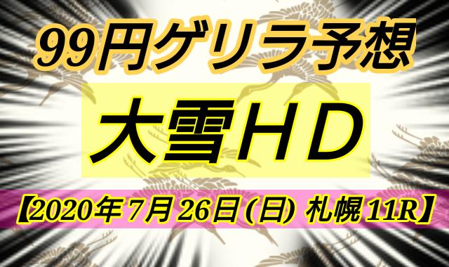 【2020 大雪HD】ゲリラ99予想