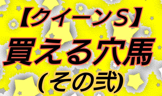 【2020 クイーンS】買える穴馬②