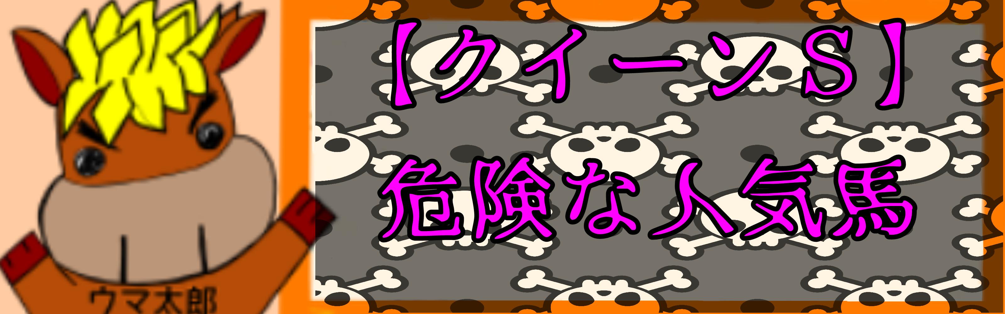 【クイーンS】危険な人気馬