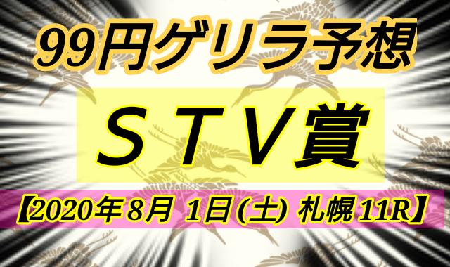 ゲリラ99予想 2020 STV賞