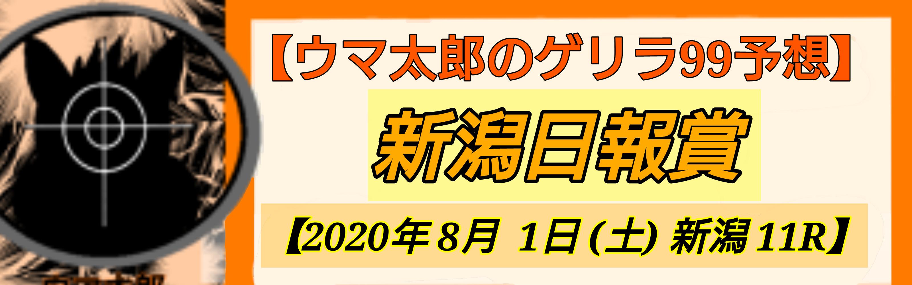 ゲリラ99予想 新潟日報賞