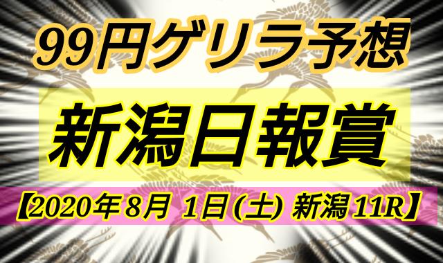 ゲリラ99予想 2020 新潟日報賞