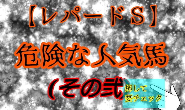【2020 レパードS】危険な人気馬②