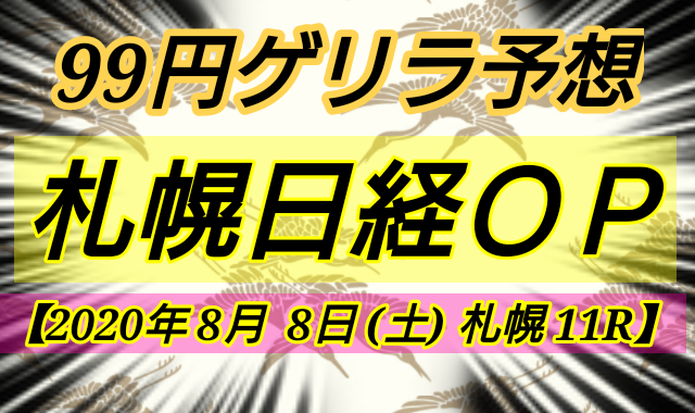 【2020 札幌日経OP】ゲリラ99予想