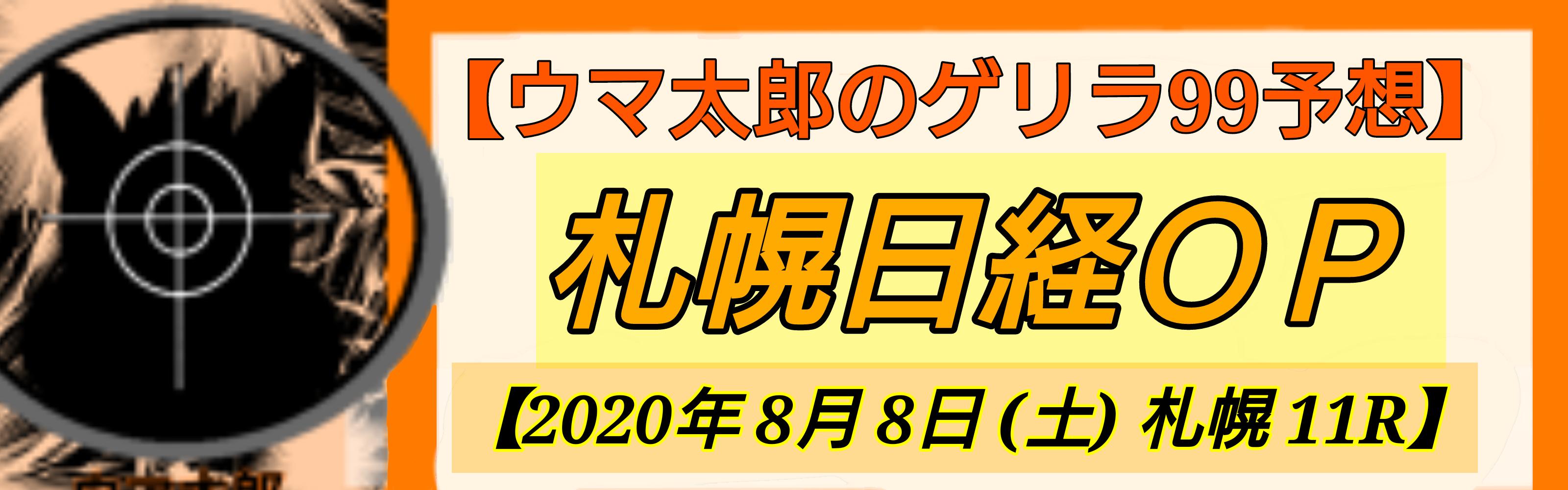 ゲリラ99予想 札幌日経OP