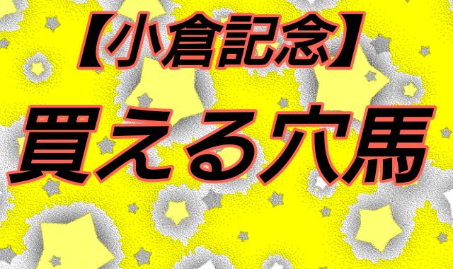【2020 小倉記念】買える穴馬