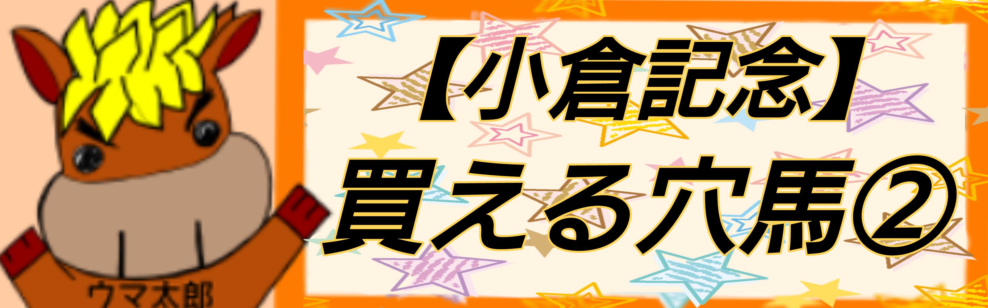 小倉記念 買える穴馬(その弐)