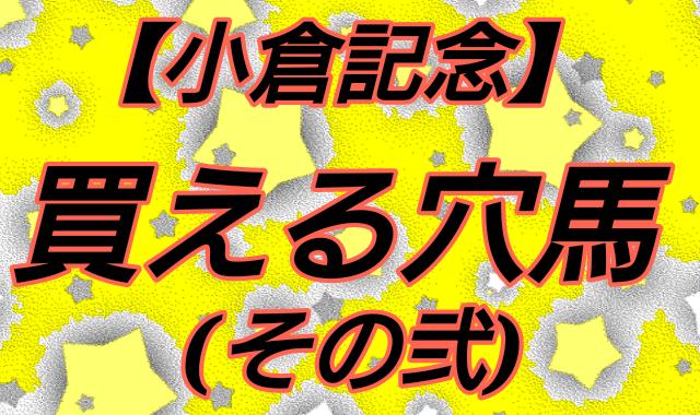 【2020 小倉記念】買える穴馬②