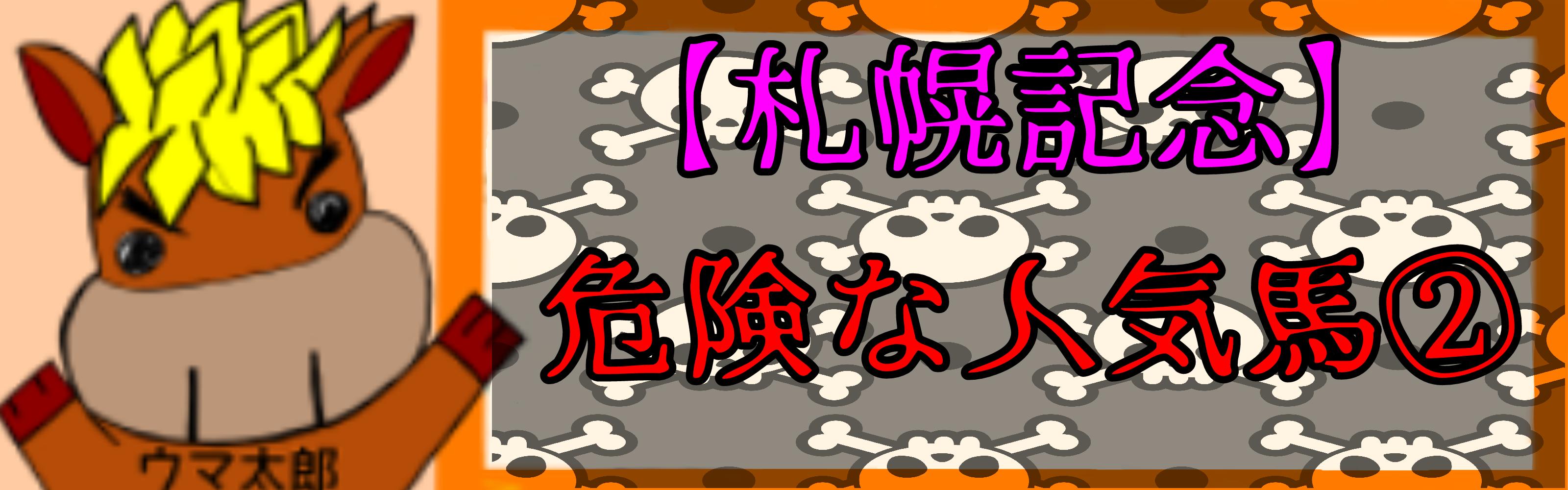 【札幌記念】危険な人気馬②