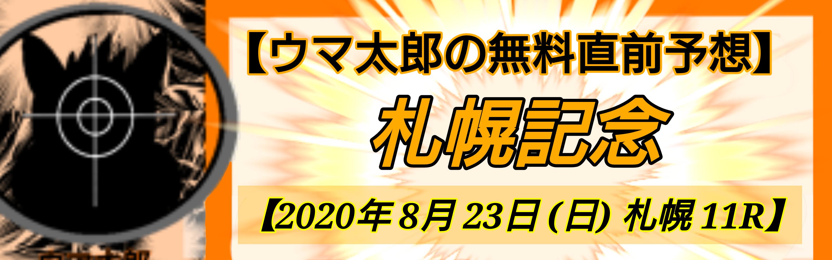 2020 札幌記念 無料直前予想