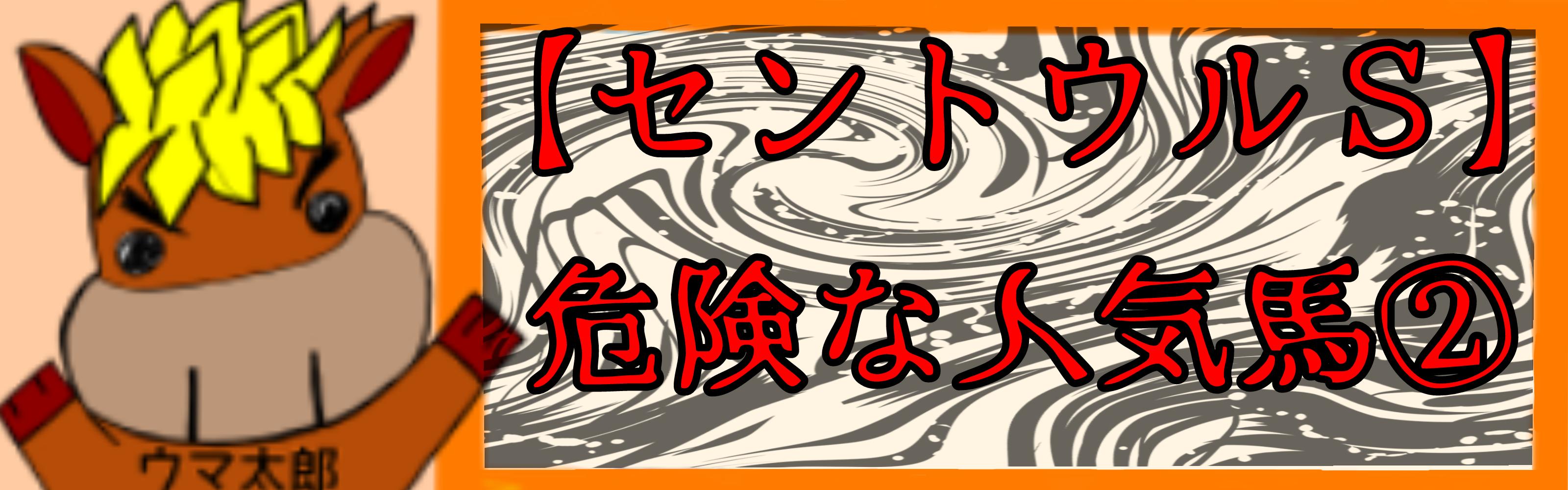 【セントウルS】危険な人気馬②