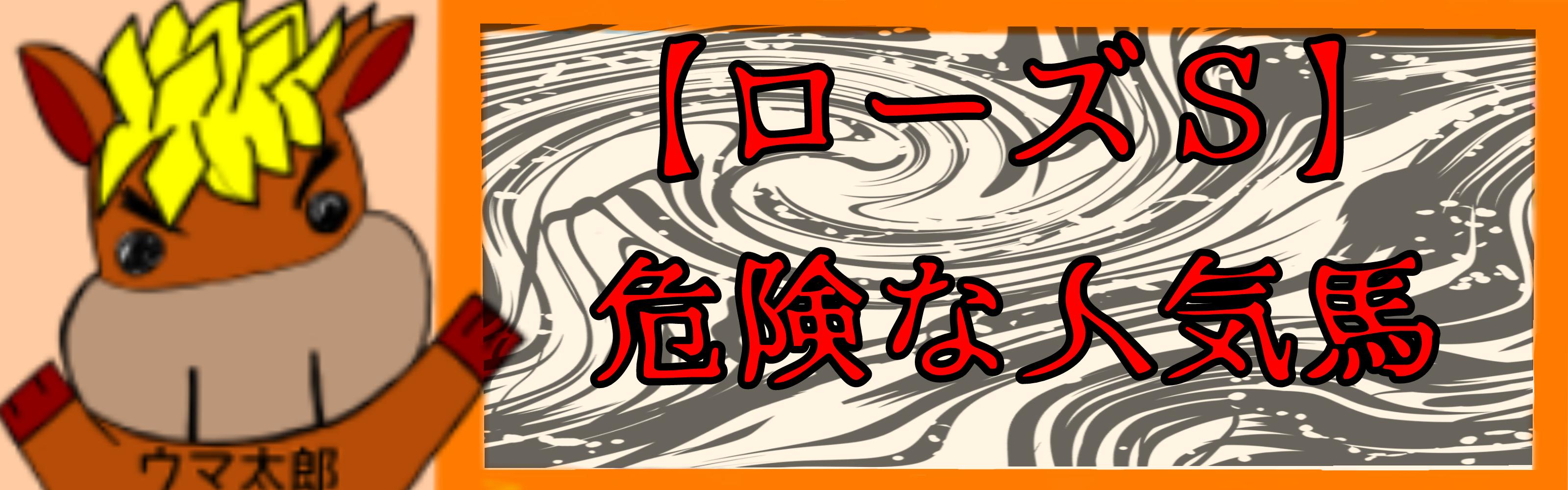 【ローズS】危険な人気馬