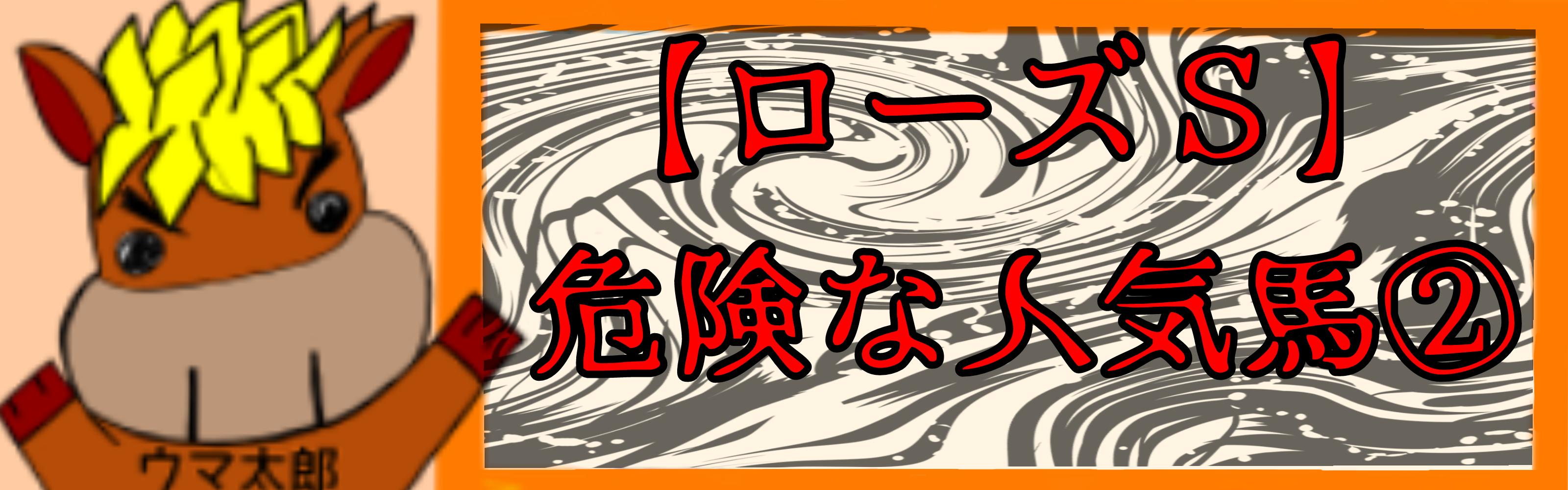 【ローズS】危険な人気馬②